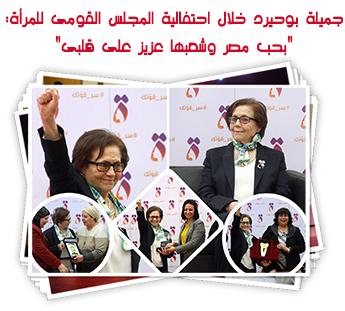 """جميلة بوحيرد خلال احتفالية المجلس القومى للمرأة: """"بحب مصر وشعبها عزيز على قلبى"""""""