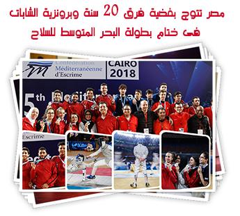 مصر تتوج بفضية فرق 20 سنة وبرونزية الشابات فى ختام بطولة البحر المتوسط للسلاح