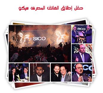 حفل إطلاق الهاتف المصرى سيكو