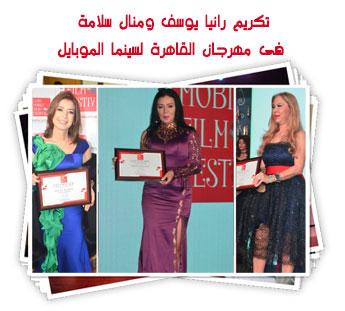 تكريم رانيا يوسف ومنال سلامة فى مهرجان القاهرة لسينما الموبايل