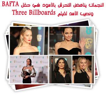 النجمات يناهضن التحرش بالأسود في حفل BAFTA ونصيب الأسد لفيلم Three Billboards