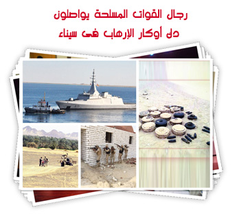 رجال القوات المسلحة يواصلون دك أوكار الإرهاب فى سيناء