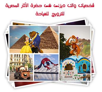 شخصيات والت ديزنى فى حضرة الآثار المصرية للترويج للسياحة