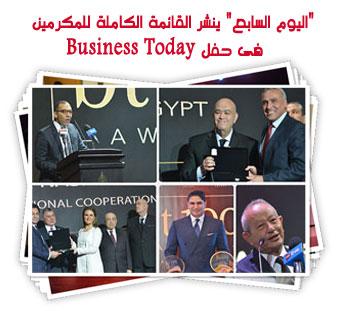 Business Today تكرم  الوزراء والشخصيات والمؤسسات الأكثر تأثيرا فى الاقتصاد