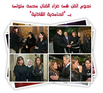 """نجوم الفن فى عزاء الفنان محمد متولى بـ """"الحامدية الشاذلية"""""""