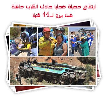 ارتفاع حصيلة ضحايا حادث انقلاب حافلة فى بيرو لـ44 قتيلا