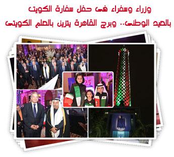 وزراء وسفراء فى حفل سفارة الكويت بالعيد الوطنى.. وبرج القاهرة يتزين بالعلم الكويتى