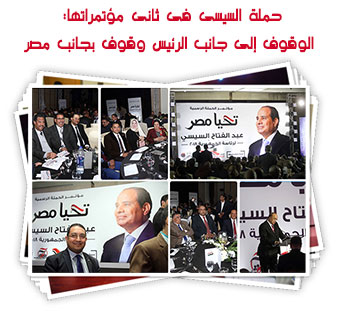 حملة السيسى فى ثانى مؤتمراتها: الوقوف إلى جانب الرئيس وقوف بجانب مصر