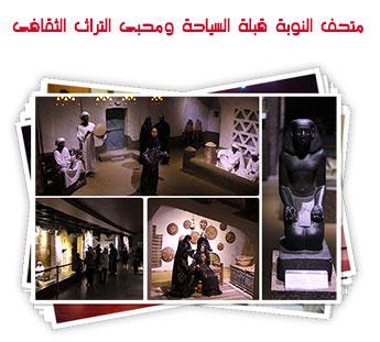 متحف النوبة قبلة السياحة ومحبى التراث الثقافى