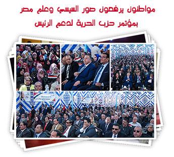 مواطنون يرفعون صور السيسي وعلم مصر بمؤتمر حزب الحرية لدعم الرئيس