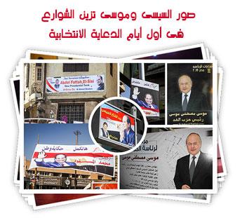 صور السيسى وموسى تزين الشوارع فى أول أيام الدعاية الانتخابية