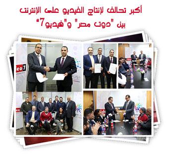 """أكبر تحالف لإنتاج الفيديو على الإنترنت بين """"دوت مصر"""" و""""فيديو7"""