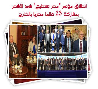 """انطلاق مؤتمر """"مصر تستطيع"""" فى الأقصر بمشاركة 23 عالما مصريا بالخارج"""