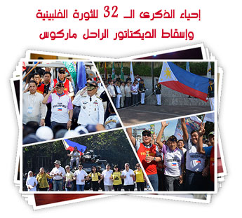 إحياء الذكرى الـ 32 للثورة الفلبينية وإسقاط الديكتاتور الراحل ماركوس