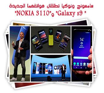 """سامسونج ونوكيا تطلقان هواتفهما الجديدة """" Galaxy s9"""" و""""NOKIA 3110"""""""