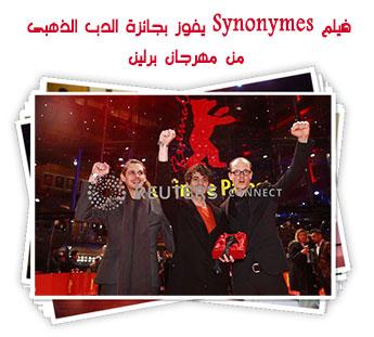 فيلم Synonymes يفوز بجائزة الدب الذهبى من مهرجان برلين