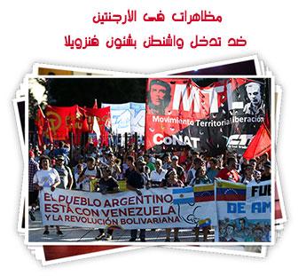 احتجاجات فى الأرجنتين ضد تدخل واشنطن بشئون فنزويلا
