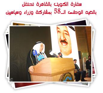 سفارة الكويت بالقاهرة تحتفل بالعيد الوطنى الـ58 بمشاركة وزراء وسياسيين