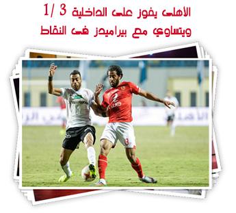 """الأهلى يفوز على الداخلية 3 /1.. ويتساوي مع بيراميدز فى النقاط """"فيديو"""""""