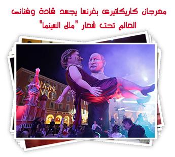 """مهرجان كاريكاتيرى بفرنسا يجسد قادة وفنانى العالم تحت شعار """"ملك السينما"""""""