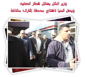 وزير النقل يستقل قطار الصعيد ويصل المنيا لافتتاح محطة إشارات مغاغة