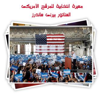 مسيرة انتخابية للمرشح الأمريكى السناتور بيرنى ساندرز