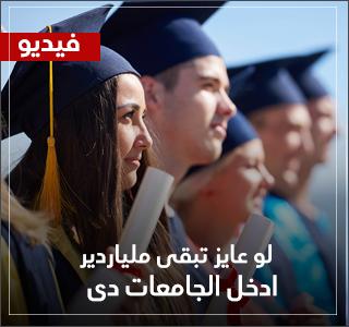 لو عايز تبقى ملياردير.. ادخل الجامعات دى.. فيديو