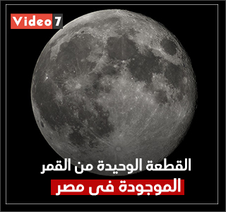 شاهد القطعة الوحيدة من القمر الموجودة فى مصر.. فيديو