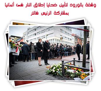 وقفة بالورود لتأبين ضحايا إطلاق النار فى ألمانيا بمشاركة الرئيس والتر