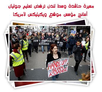 مسيرة حاشدة وسط لندن ترفض تسليم جوليان أسانج مؤسس موقع ويكيليكس لامريكا