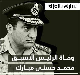 وفاة الرئيس الأسبق حسنى مبارك.. شارك بالعزاء