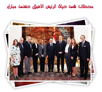 محطات فى حياة الرئيس الأسبق حسنى مبارك
