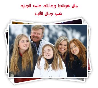 ملك هولندا وعائلته على الجليد في جبال الألب