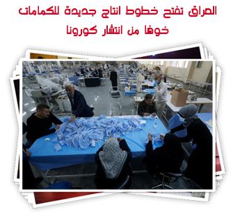 العراق تفتح خطوط انتاج جديدة للكمامات خوفا من انتشار كورونا