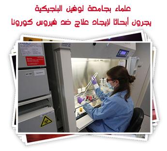 علماء بجامعة لوفين البلجيكية يجرون أبحاثا لإيجاد علاج ضد فيروس كورونا