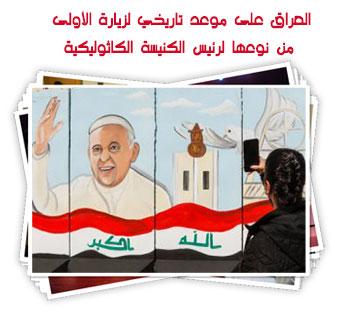 العراق على موعد تاريخي لزيارة الأولى من نوعها لرئيس الكنيسة الكاثوليكية