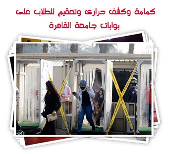 كمامة وكشف حرارى وتعقيم للطلاب على بوابات جامعة القاهرة