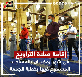إقامة صلاة التراويح فى شهر رمضان بالمساجد المسموح فيها بخطبة الجمعة