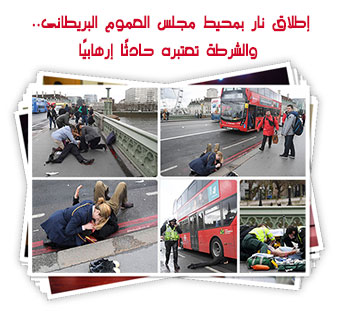 إطلاق نار بمحيط مجلس العموم البريطانى.. والشرطة تعتبره حادثًا إرهابيًا