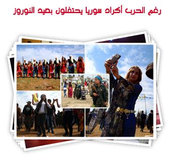 رغم الحرب أكراد سوريا يحتفلون بعيد النوروز