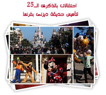 احتفالات بالذكرى الـ25 لتأسيس حديقة ديزنى بفرنسا