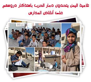 تلاميذ اليمن يتحدون دمار الحرب باستذكار دروسهم على أنقاض المدارس