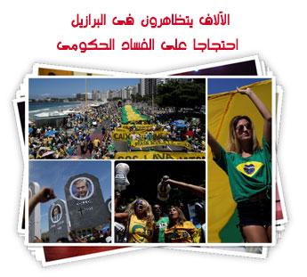 الآلاف يتظاهرون فى البرازيل احتجاجا على الفساد الحكومى