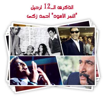 """الذكرى الـ12 لرحيل """"النمر الأسود"""" أحمد زكى"""