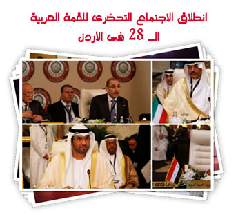 انطلاق الاجتماع التحضرى للقمة العربية الـ 28 فى الأردن