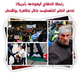 رابطة الدفاع اليهودى بأمريكا تدنس العلم الفلسطينى خلال تظاهرة بواشنطن