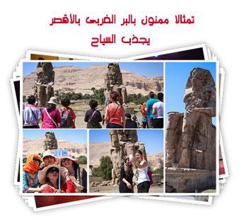 تمثالا ممنون بالبر الغربى بالأقصر يجذب السياح