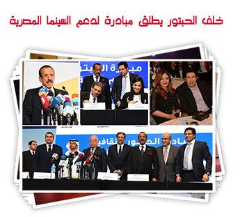 خلف الحبتور يطلق مبادرة لدعم السينما المصرية