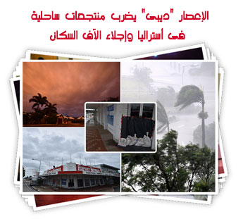 """الإعصار """"ديبى"""" يضرب منتجعات ساحلية فى أستراليا وإجلاء الآف السكان"""