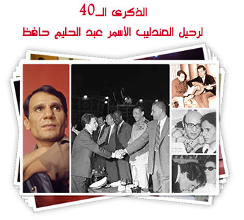الذكرى الـ40 لرحيل العندليب الأسمر عبد الحليم حافظ
